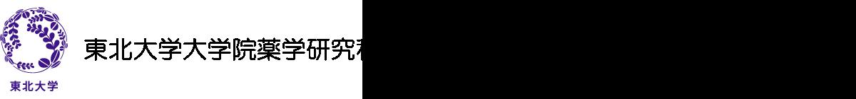 東北大学大学院薬学研究科・薬学部 女性薬学研究者育成チーム(POLISH)