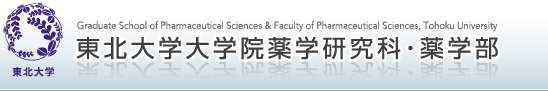 ���k��w��w�@��w�����ȁ@���k��w��w�� | Graduate School of Pharmaceutical Sciences & Faculty of Pharmaceutical Sciences, Tohoku University