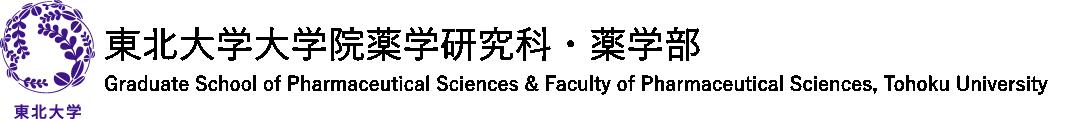 東北大学大学院薬学研究科・薬学部