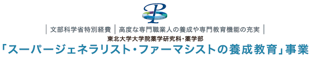 Supergeneralist Pharmacist Training Program | Graduate School of Pharmaceutical Sciences & Faculty of Pharmaceutical Sciences, Tohoku University